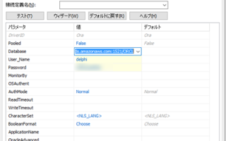 AWS Oracle SE One FireDAC接続TFDConnection[JAPAN]