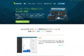Sencha日本語Webサイトオープン
